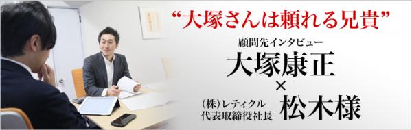 株式会社レティクル松木様インタビュー