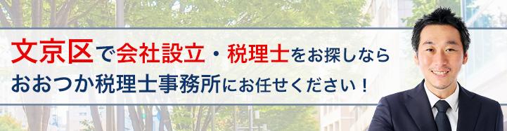 文京区で会社設立・税理士をお探しならおおつか税理士事務所にお任せください!