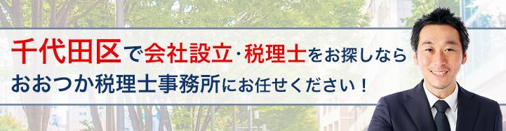 千代田区で会社設立・税理士をお探しならおおつか税理士事務所にお任せください!