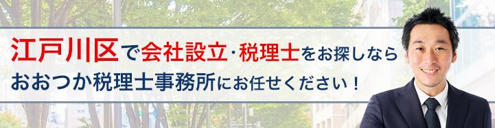 江戸川区で会社設立・税理士をお探しならおおつか税理士事務所にお任せください!