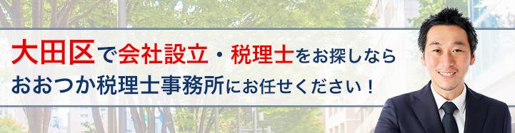 大田区で会社設立・税理士をお探しならおおつか税理士事務所にお任せください!