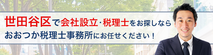 世田谷区で会社設立・税理士をお探しならおおつか税理士事務所にお任せください!