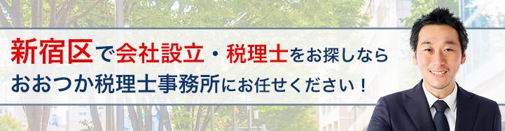 新宿区で会社設立・税理士をお探しならおおつか税理士事務所にお任せください!