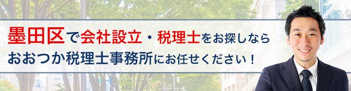 墨田区で会社設立・税理士をお探しならおおつか税理士事務所にお任せください!