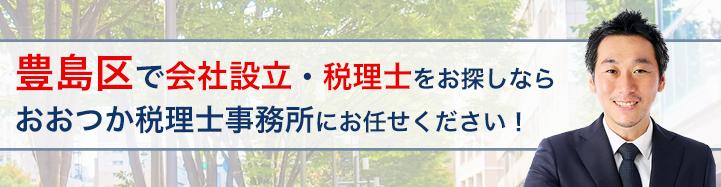 豊島区で会社設立・税理士をお探しならおおつか税理士事務所にお任せください!