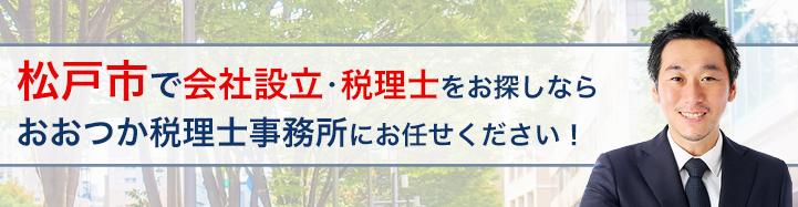 松戸市で会社設立・税理士をお探しならおおつか税理士事務所にお任せください!