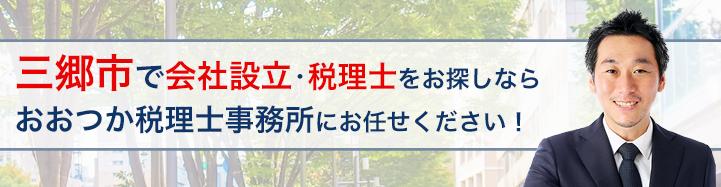 三郷市で会社設立・税理士をお探しならおおつか税理士事務所にお任せください!