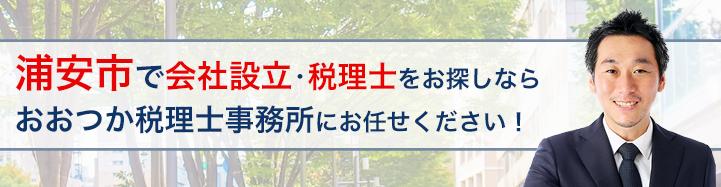 浦安市で会社設立・税理士をお探しならおおつか税理士事務所にお任せください!