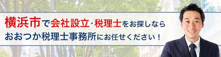 横浜市で会社設立・税理士をお探しならおおつか税理士事務所にお任せください!